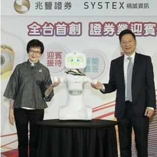 SYSTEX 独自に開発したNLPと、RPAとOCRを組み合わせたスマートフィンテックロボット「Robelf」を開発