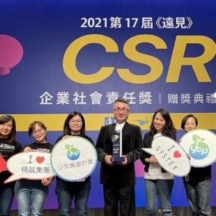Young Turing Program 『遠見雑誌』企業社会責任賞模範賞受賞